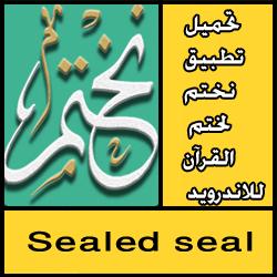 تحميل تطبيق نختم لختم القرآن للاندرويد مجانا