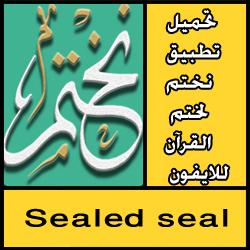 تحميل تطبيق نختم لختم القرآن للايفون ios مجانا