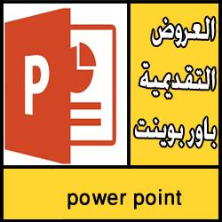 تحميل برنامج العروض التقديمية power point مجانا