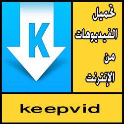تحميل تطبيق keepvid للايفون مجانا