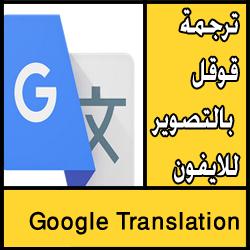 تحميل ترجمة قوقل بالتصوير للايفون مجانا تحميل مجاني