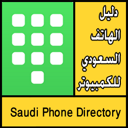 تحميل دليل الهاتف السعودي الالكتروني على النت اون لاين
