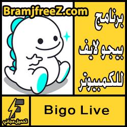 تحميل برنامج بيجو لايف للكمبيوتر مجانا Bigo Live