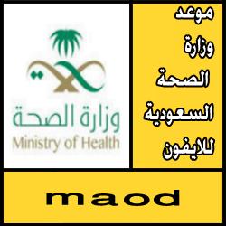 تطبيق موعد وزارة الصحة السعودية للايفون مجانا