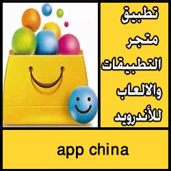 تحميل برنامج app china للاندرويد apk مجانا 2019
