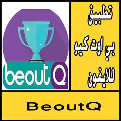 تحميل تطبيق بي اوت كيو للايفون مجانا BeoutQ