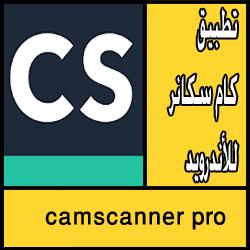 تحميل تطبيق كام سكانر camscanner pro apk للاندرويد مجانا