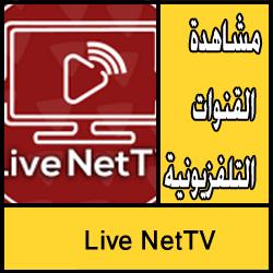 تحميل تطبيق Live NetTV للأندرويد مجاناً