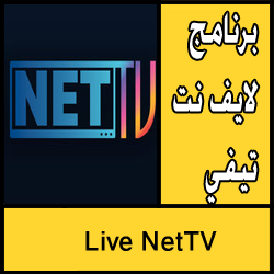 تحميل تطبيق Live NetTV للايفون مجاناً
