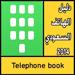 تحميل دليل الهاتف السعودي 2014 مجانا