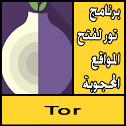 تحميل برنامج تور لفتح المواقع المحجوبة للاندرويد مجاناً
