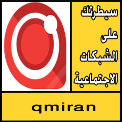 تحميل تطبيق qmiran apk للاندرويد مجانا