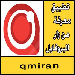تحميل تطبيق qmiran للكمبيوتر مجانا
