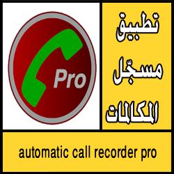 تحميل مسجّل المكالمات automatic call recorder pro للاندرويد apk