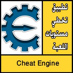 تحميل برنامج cheat engine للاندرويد مجانا