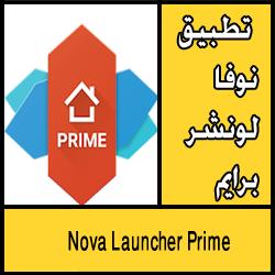 تحميل برنامج Nova Launcher Prime للاندرويد مجاني