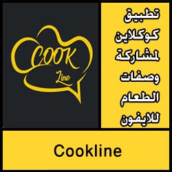تحميل تطبيق كوكلاين لمشاركة وصفات الطعام للايفون