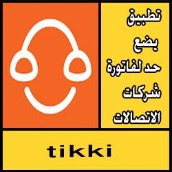 تحميل تطبيق tikki للاندرويد يضع حد لفاتورة شركات الاتصالات