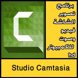 تحميل برنامج تصوير الشاشة فيديو وصوت للكمبيوتر hd