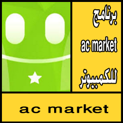 تحميل برنامج ac market للكمبيوتر اخر اصدار