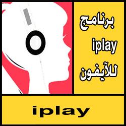 تحميل برنامج iplay للآيفون برابط مباشر 2018