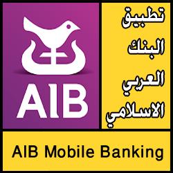 تحميل تطبيق البنك العربي الاسلامي apk مجانا