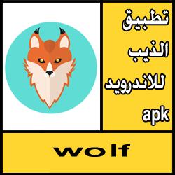 تحميل تطبيق الذيب للاندرويد apk مجانا