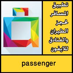 تحميل تطبيق المسافر لحجز الطيران والفنادق للايفون