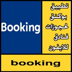 تحميل تطبيق بوكنق booking لحجوزات فنادق للايفون للايباد