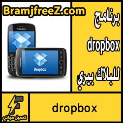 تحميل برنامج dropbox للبلاك بيري مجانا برابط مباشر