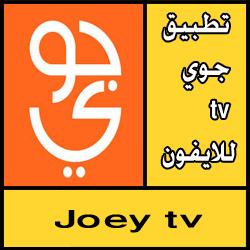 تحميل تطبيق جوي tv للايفون مجانا