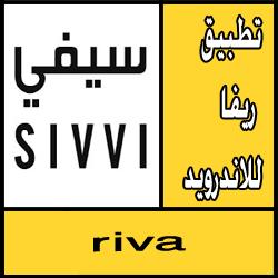 تحميل تطبيق ريفا riva للاندرويد مجانا