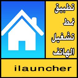 تحميل تطبيق ilauncher apk للاندرويد مجانا