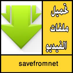 تحميل تطبيق savefromnet apk للاندرويد مجانا