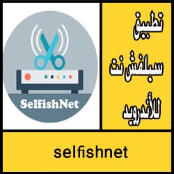 تحميل تطبيق selfishnet apk للاندرويد مجانا