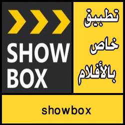 تحميل تطبيق showbox apk للاندرويد مجانا