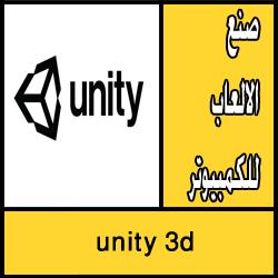 تحميل برنامج unity 3d لصنع الالعاب للكمبيوتر مجانا