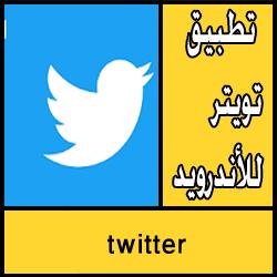 تحميل تطبيق twitter apk للاندرويد مجانا