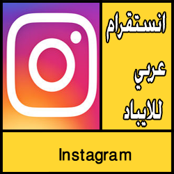 تحميل انستقرام عربي للايباد برابط مباشر