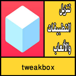 تحميل تطبيق tweakbox apk للاندرويد مجانا