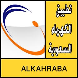 تحميل تطبيق الكهرباء السعودية apk مجانا