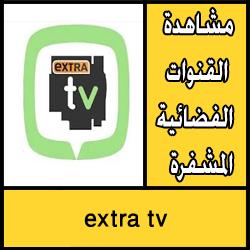 تحميل برنامج extra tv للكمبيوتر مجانا