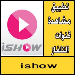تحميل تطبيق ishow apk للاندرويد اخر اصدار مجانا