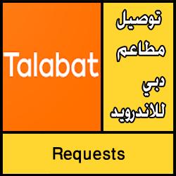 تطبيق توصيل مطاعم دبي للاندرويد مجانا