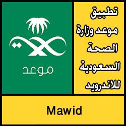 تحميل تطبيق موعد وزارة الصحة السعودية للاندرويد مجانا Mawid