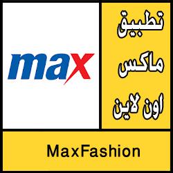 تحميل تطبيق ماكس اون لاين MaxFashion السعودية للاندرويد