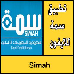 تحميل تطبيق سمة Simah للايفون مجانا
