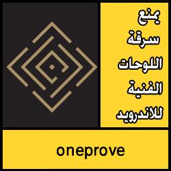 تحميل تطبيق oneprove الذي يمنع سرقة اللوحات الفنية للاندرويد مجانا