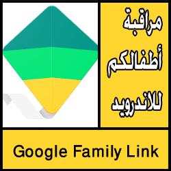 تحميل تطبيق Google Family Link لمراقبة أطفالكم للاندرويد