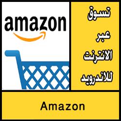 تحميل تطبيق أمازون Amazon للتسوق عبر الانترنت للاندرويد
